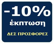 ekptosi 10
